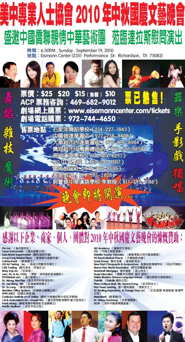 2010中秋国庆晚会 – ACP
