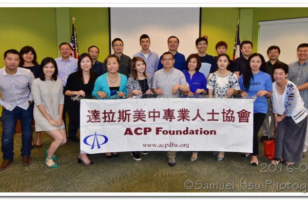 2016年ACP年会