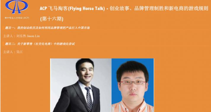 ACP飞马淘客Flying-Horse-Talk-创业故事、品牌管理制胜和新电商的游戏规则-第十六期 (Thu, September 19, 2019 6:30 PM – 8:30 PM CDT) [点击图片报名|Click Image to Register]
